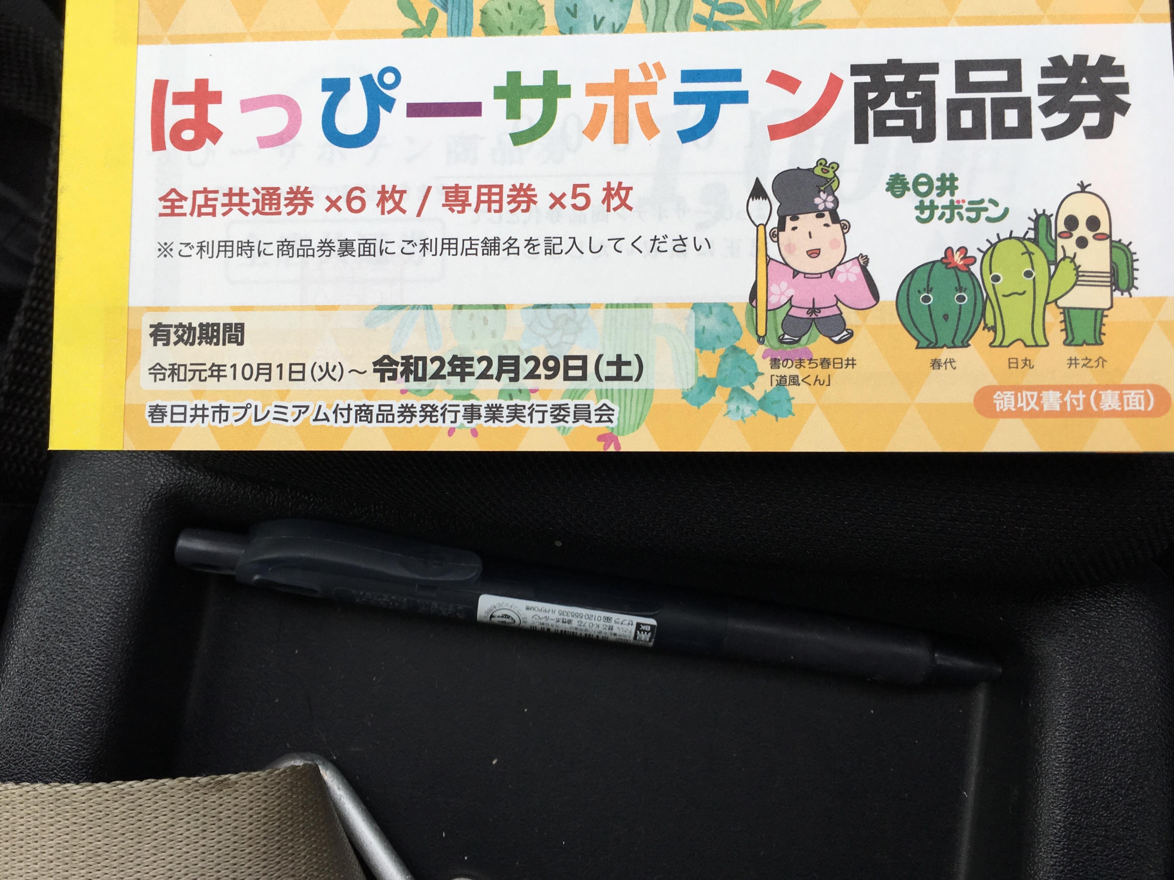 春日井 市 プレミアム 商品 券